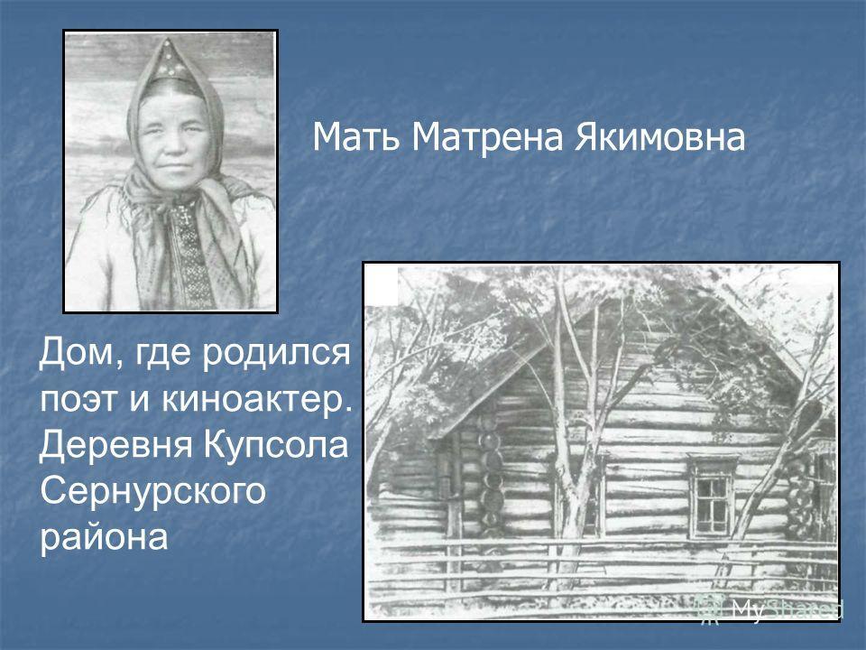 Мать Матрена Якимовна Дом, где родился поэт и киноактер. Деревня Купсола Сернурского района