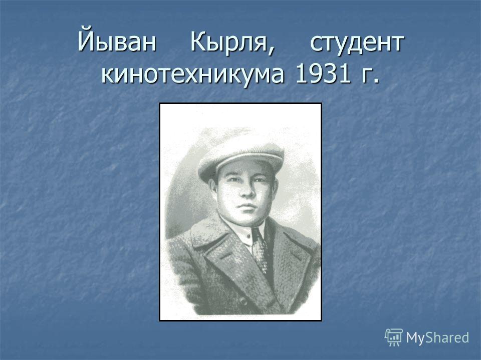 Йыван Кырля, студент кинотехникума 1931 г.