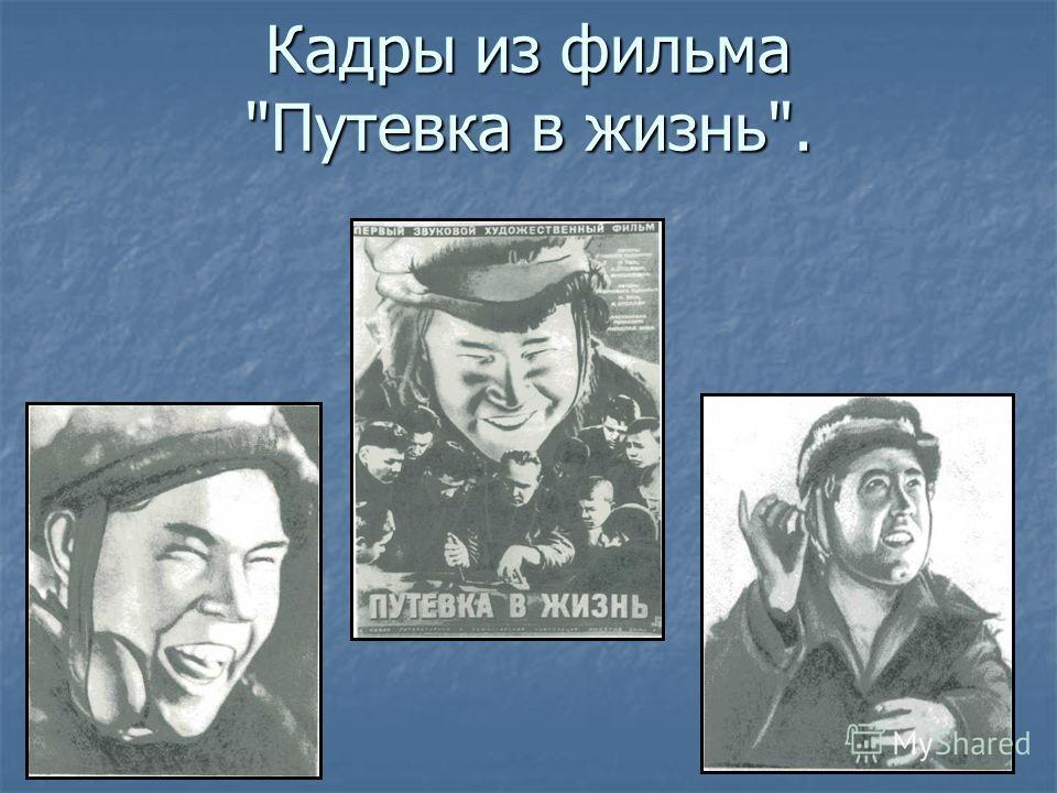 Кадры из фильма Путевка в жизнь.
