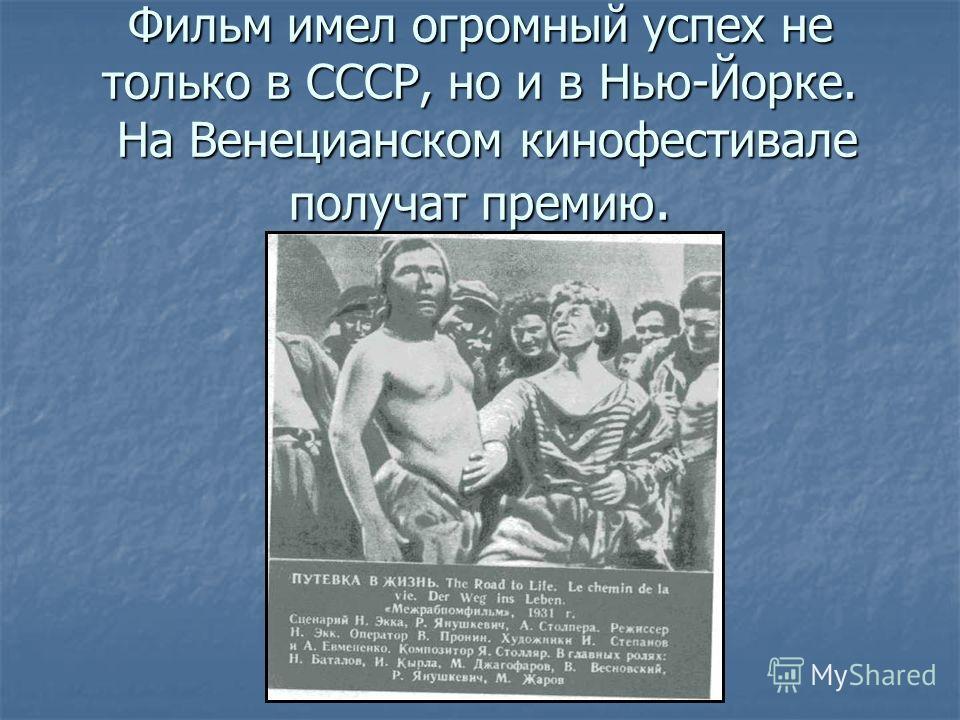 Фильм имел огромный успех не только в СССР, но и в Нью-Йорке. На Венецианском кинофестивале получат премию.