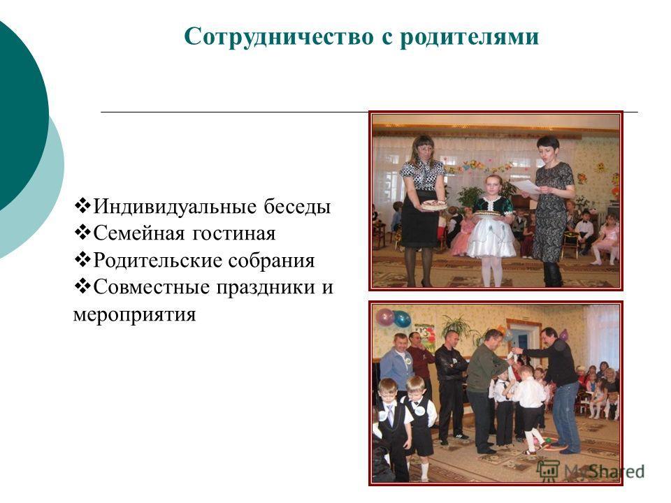 Сотрудничество с родителями Индивидуальные беседы Семейная гостиная Родительские собрания Совместные праздники и мероприятия