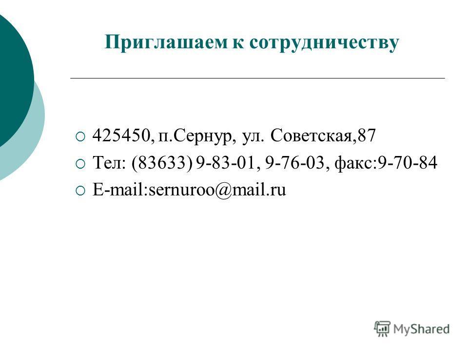 Приглашаем к сотрудничеству 425450, п.Сернур, ул. Советская,87 Тел: (83633) 9-83-01, 9-76-03, факс:9-70-84 E-mail:sernuroo@mail.ru