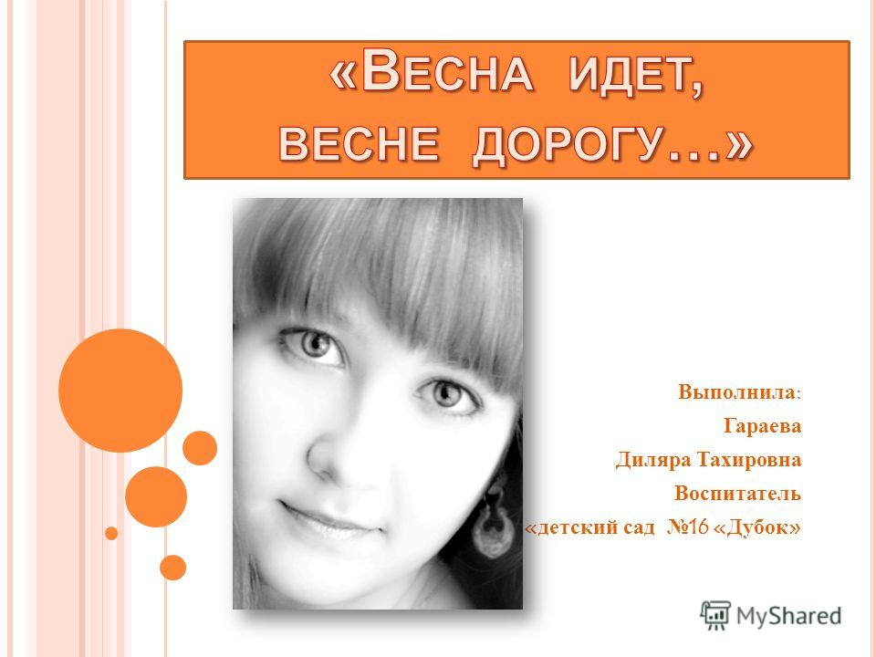 Выполнила: Гараева Диляра Тахировна Воспитатель «детский сад 16 «Дубок»