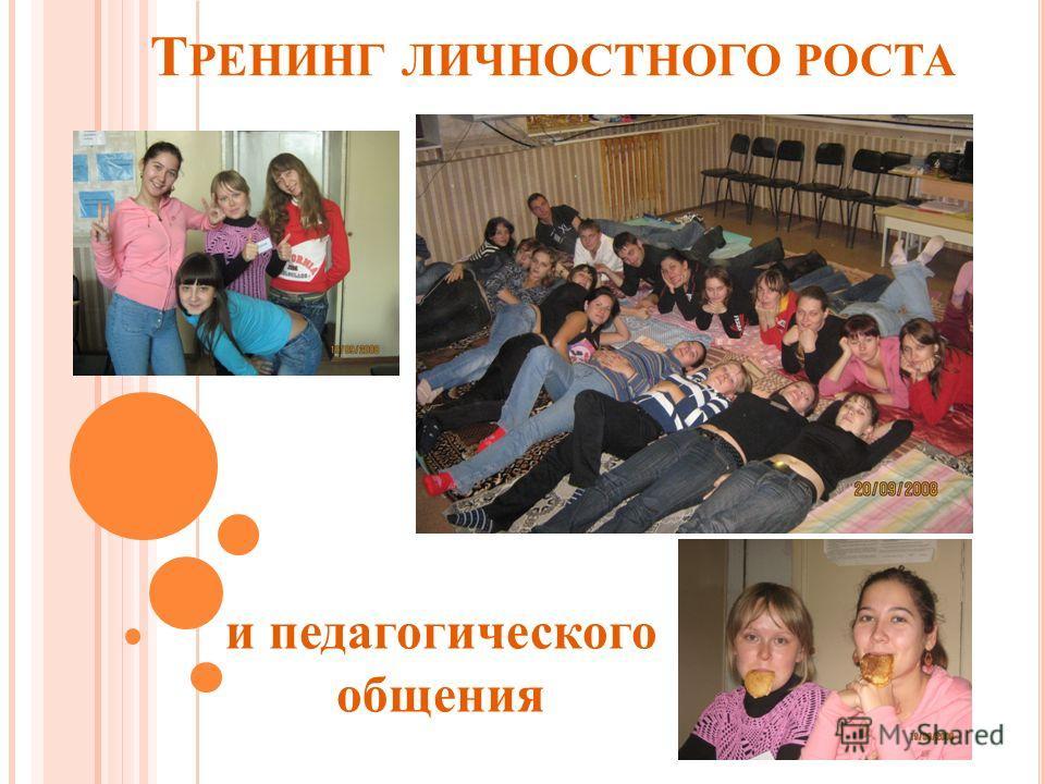 Т РЕНИНГ ЛИЧНОСТНОГО РОСТА и педагогического общения