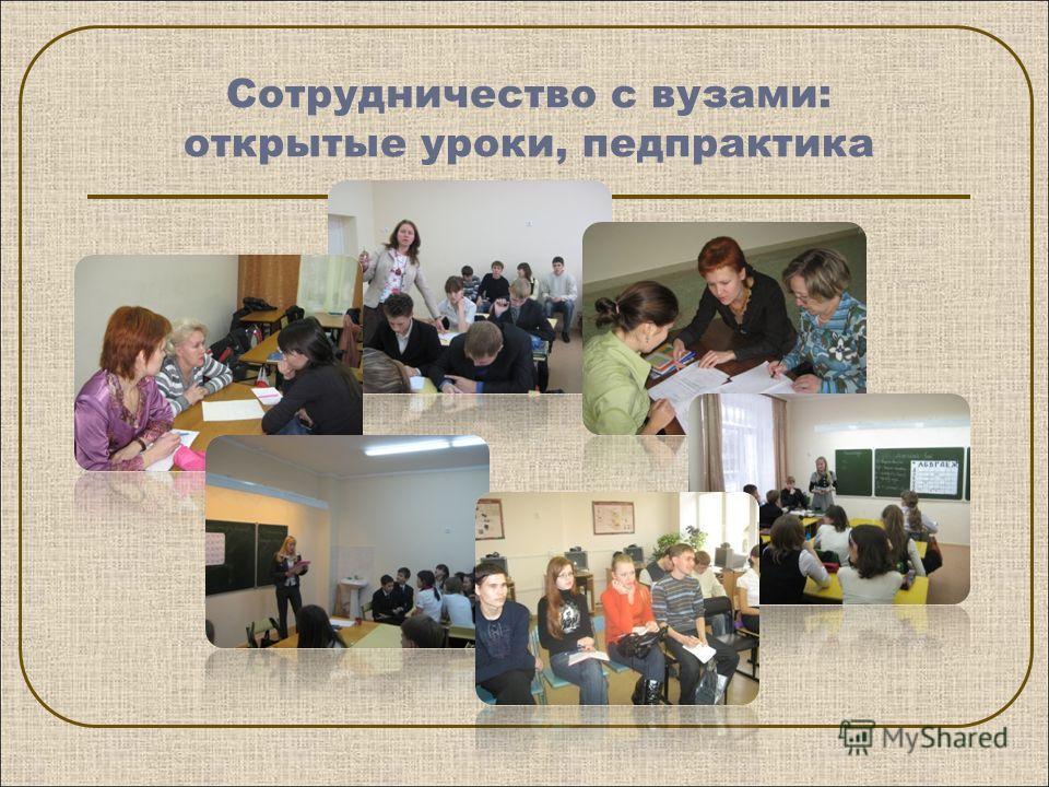 Сотрудничество с вузами: открытые уроки, педпрактика