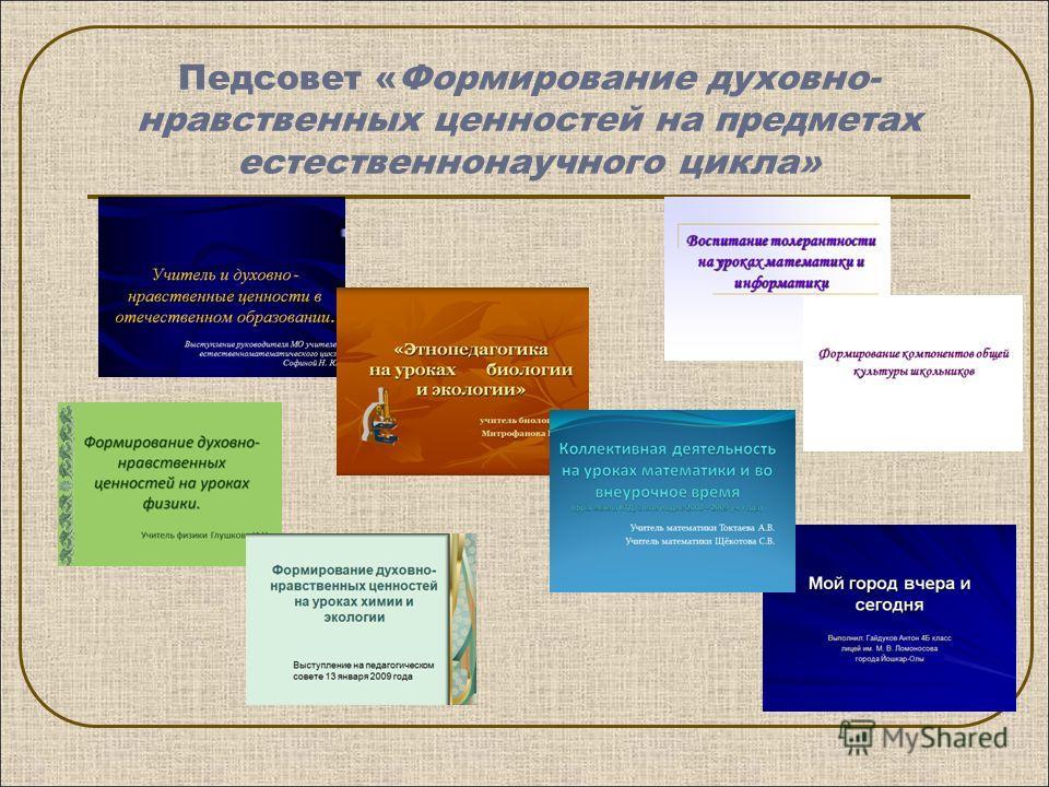 Педсовет «Формирование духовно- нравственных ценностей на предметах естественнонаучного цикла»