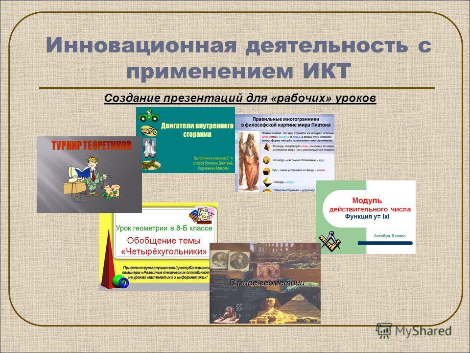 Инновационная деятельность с применением ИКТ Создание презентаций для «рабочих» уроков