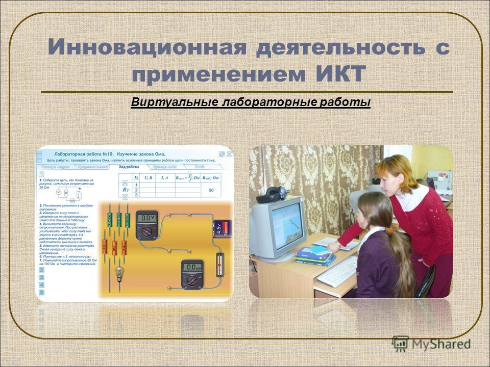 Инновационная деятельность с применением ИКТ Виртуальные лабораторные работы