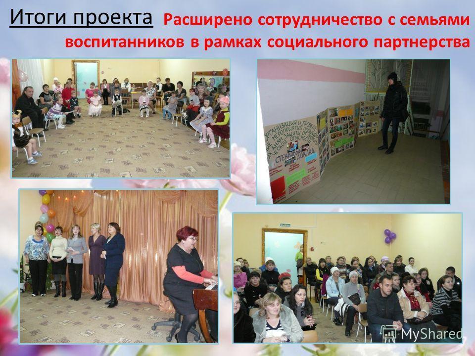 Расширено сотрудничество с семьями воспитанников в рамках социального партнерства Итоги проекта