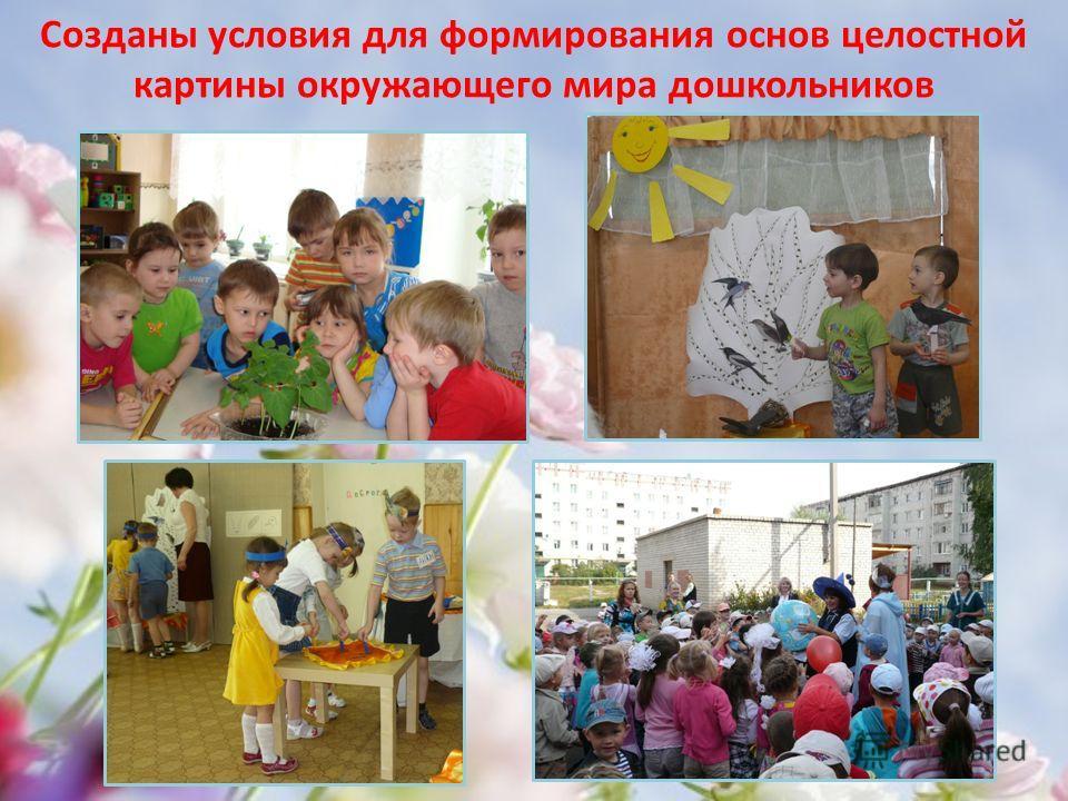 Созданы условия для формирования основ целостной картины окружающего мира дошкольников