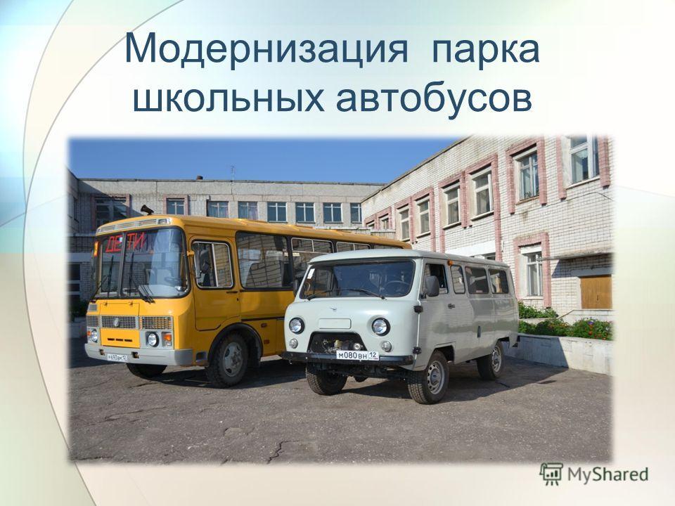 Модернизация парка школьных автобусов