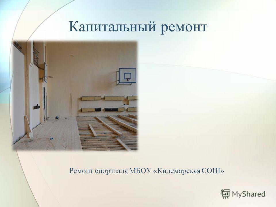 Капитальный ремонт Ремонт спортзала МБОУ «Килемарская СОШ»