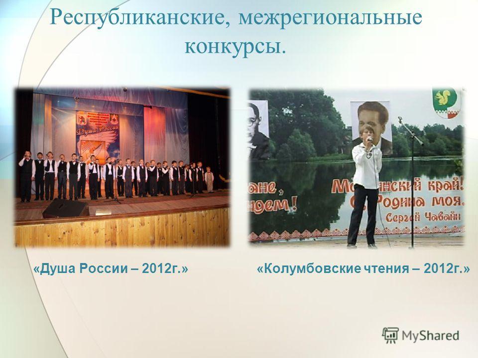 Республиканские, межрегиональные конкурсы. «Душа России – 2012г.» «Колумбовские чтения – 2012г.»