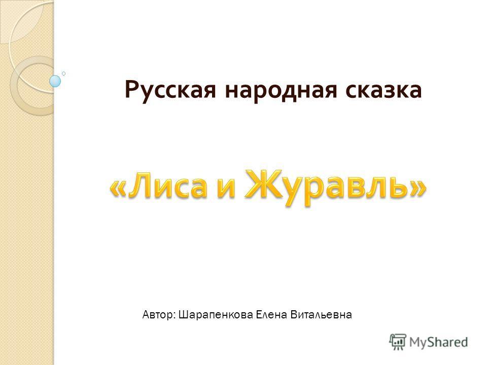 Русская народная сказка Автор: Шарапенкова Елена Витальевна