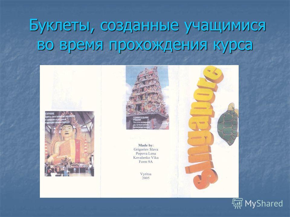 Буклеты, созданные учащимися во время прохождения курса Буклеты, созданные учащимися во время прохождения курса