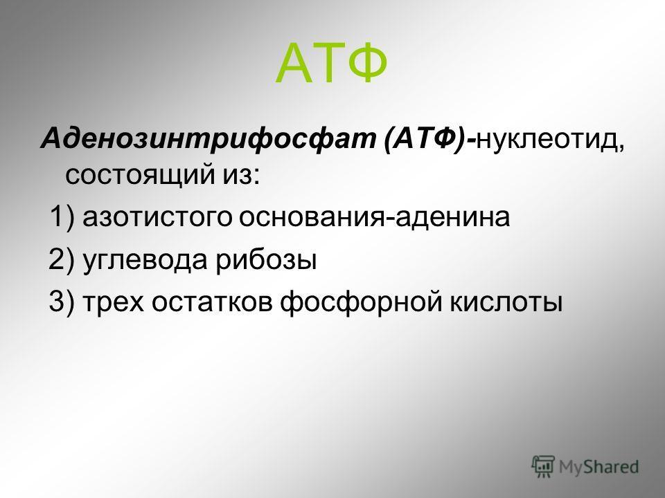 Аденозинтрифосфат (АТФ)-нуклеотид, состоящий из: 1) азотистого основания-аденина 2) углевода рибозы 3) трех остатков фосфорной кислоты