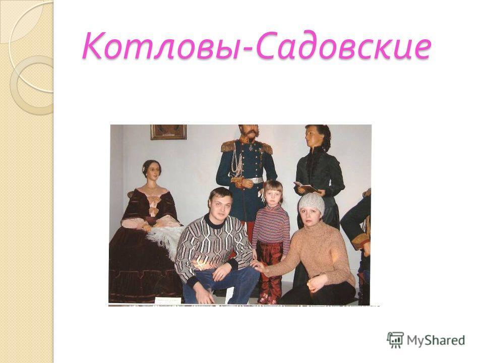 Котловы - Садовские