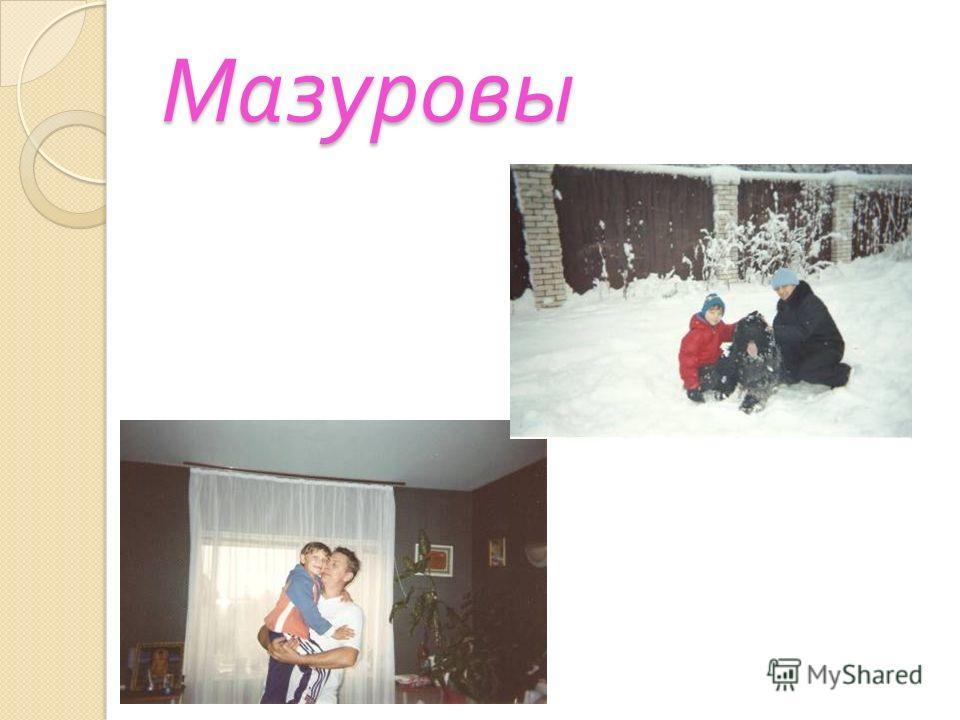 Мазуровы