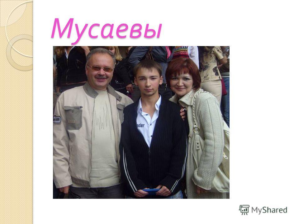 Мусаевы