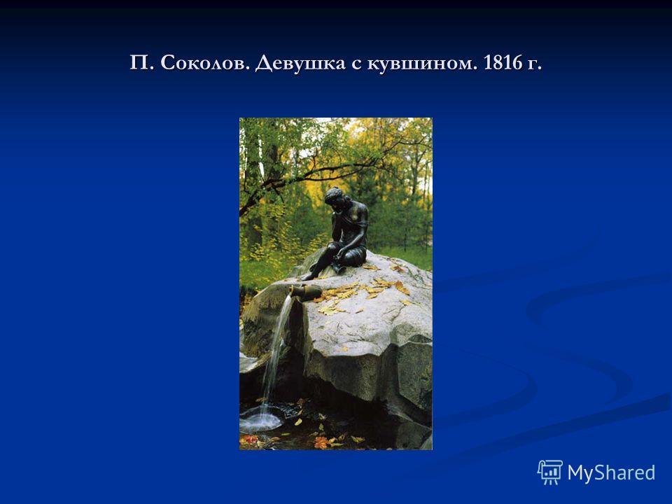 П. Соколов. Девушка с кувшином. 1816 г.
