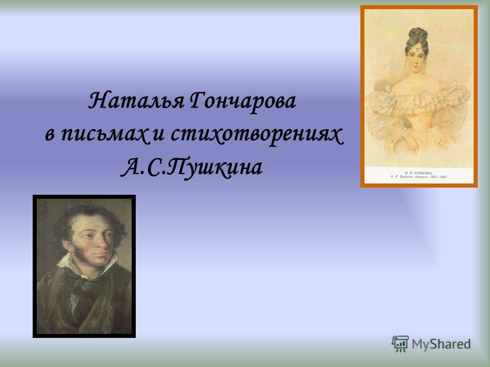 Наталья Гончарова в письмах и стихотворениях А.С.Пушкина