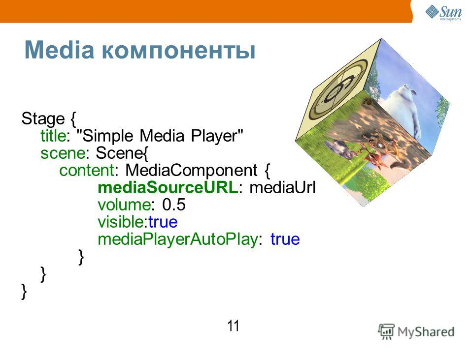 Media компоненты Stage { title: Simple Media Player scene: Scene{ content: MediaComponent { mediaSourceURL: mediaUrl volume: 0.5 visible:true mediaPlayerAutoPlay: true } 11
