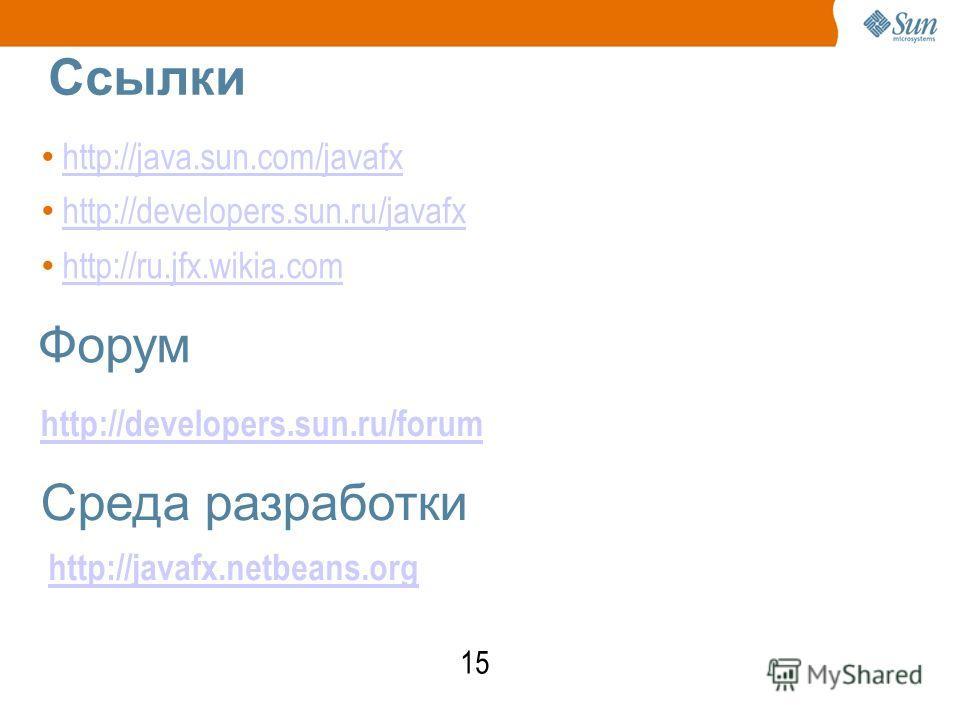 Ссылки http://java.sun.com/javafx http://developers.sun.ru/javafx http://ru.jfx.wikia.com Среда разработки http://javafx.netbeans.org Форум http://developers.sun.ru/forum 15
