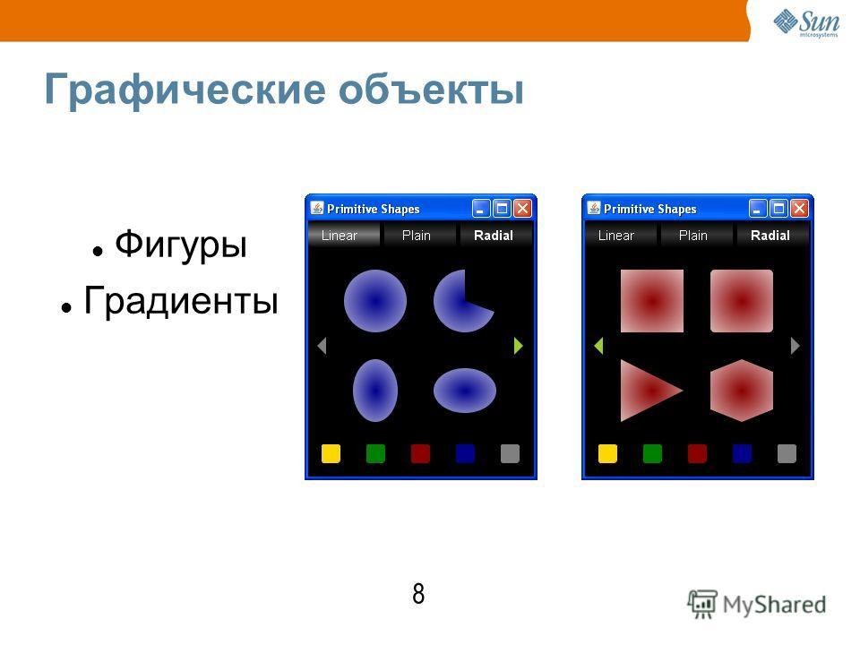 Графические объекты Фигуры Градиенты 8