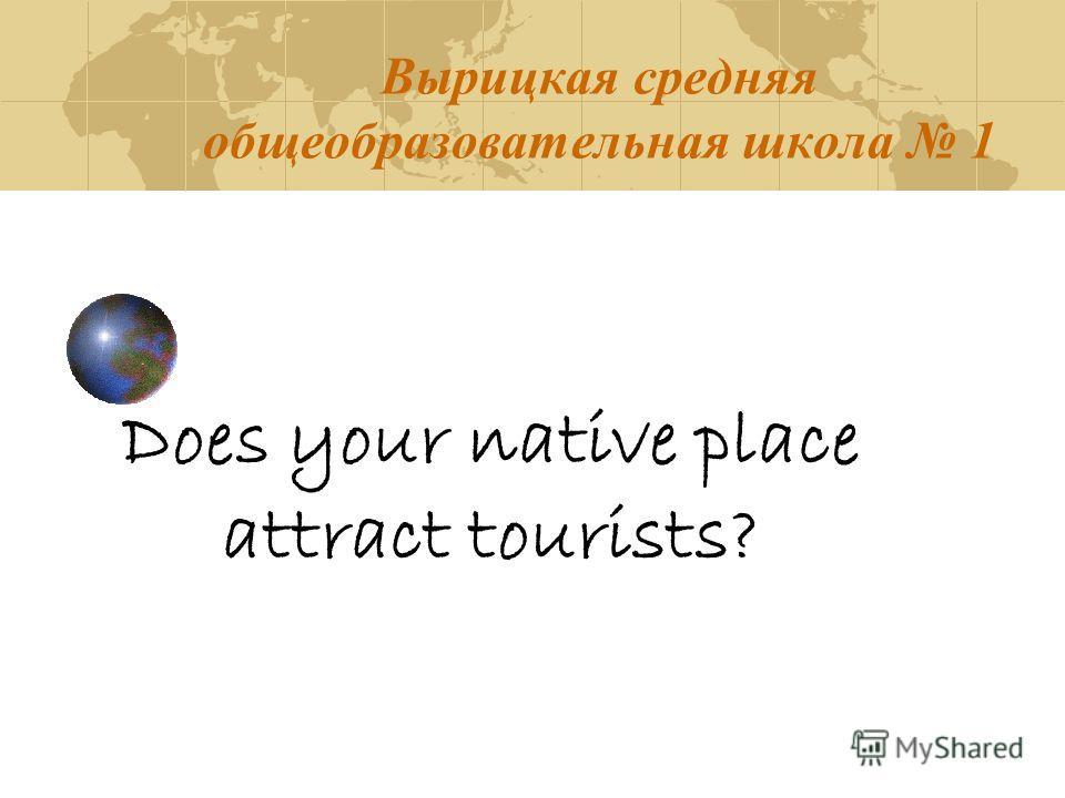 Вырицкая средняя общеобразовательная школа 1 Does your native place attract tourists?
