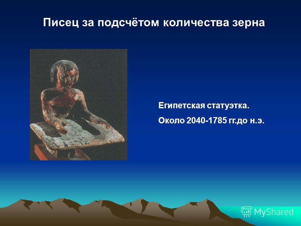 Писец за подсчётом количества зерна Египетская статуэтка. Около 2040-1785 гг.до н.э.