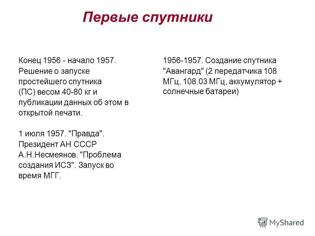 Конец 1956 - начало 1957. Решение о запуске простейшего спутника (ПС) весом 40-80 кг и публикации данных об этом в открытой печати. 1 июля 1957.