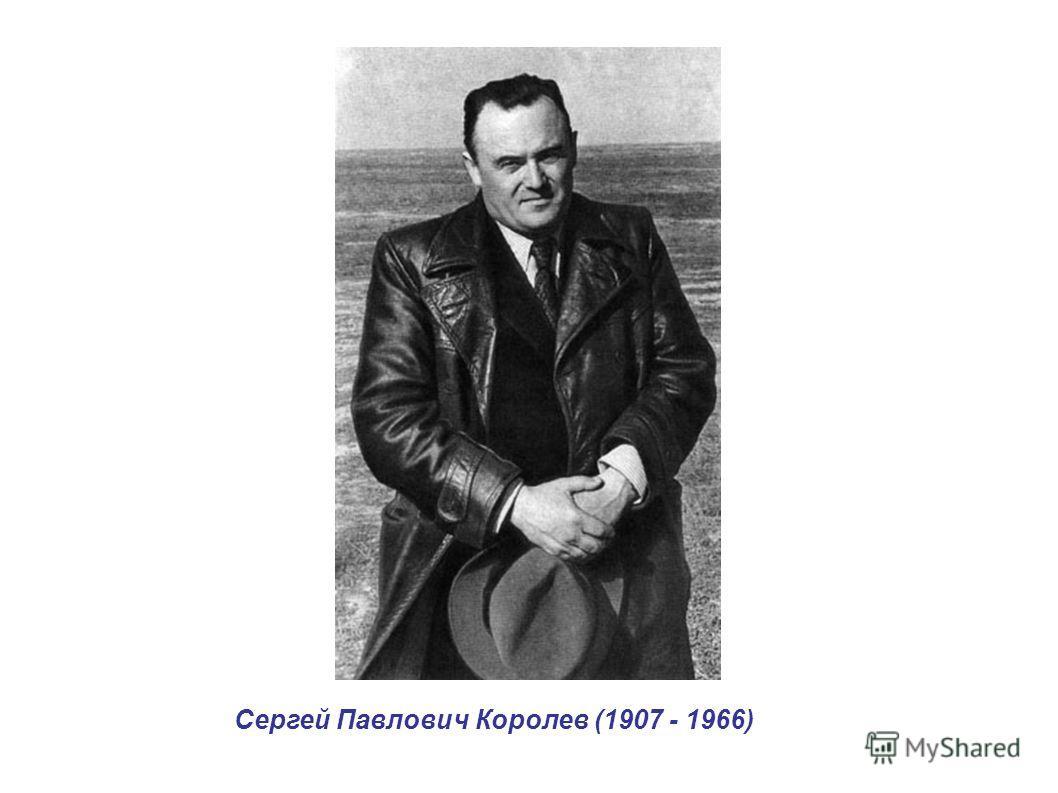 Сергей Павлович Королев (1907 - 1966)
