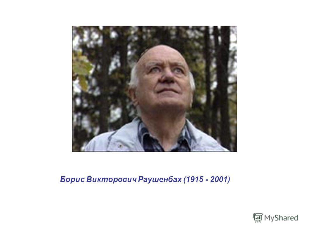 Борис Викторович Раушенбах (1915 - 2001)
