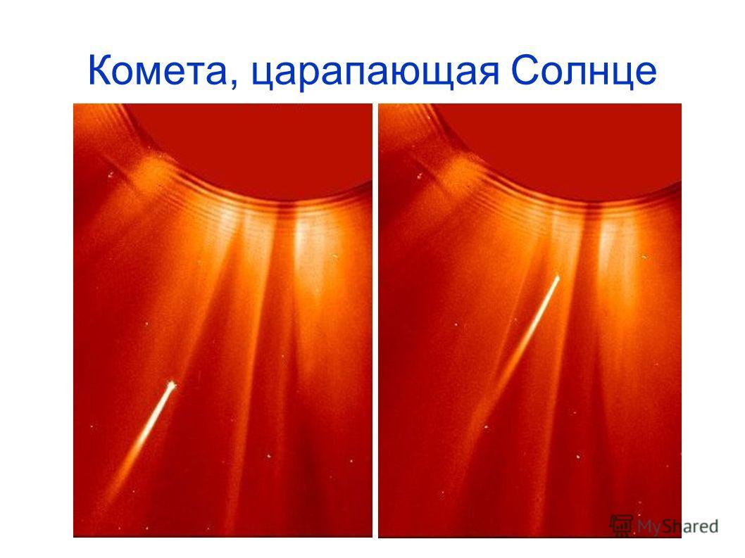 Комета, царапающая Солнце