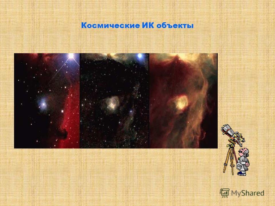 Космические ИК объекты