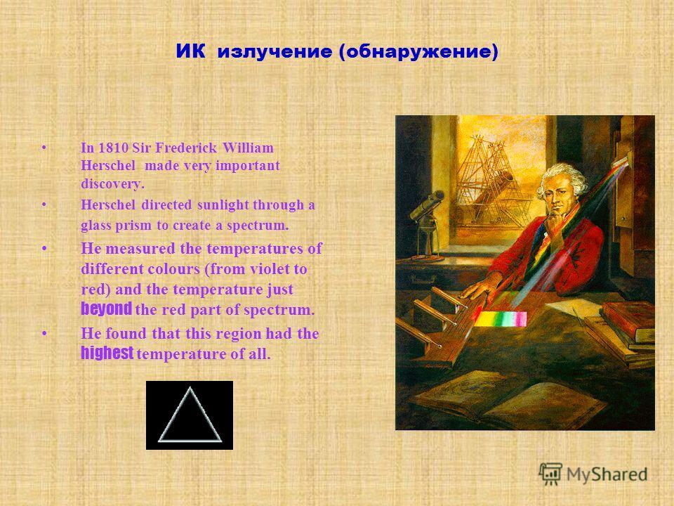 План 1.Электромагнитное излучение: ИК область спектра 2.Что можно наблюдать в ИК диапазоне + ИК объекты 3.Завершенные проекты 4.Активные проекты 5.Будущие проекты