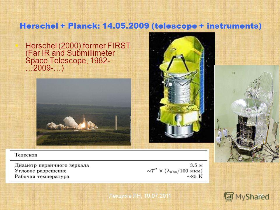 ИК проекты (active) Astro-F/IRIS (Infrared Imaging Surveyor) Japan/Korea/GB/NL Launch in early 2006(+) - 1.5 years 70 cm; 2 – 25 and 50 – 200 microns (near and mid infrared camera and a far infrared scanner) formation and evolution of galaxies, star