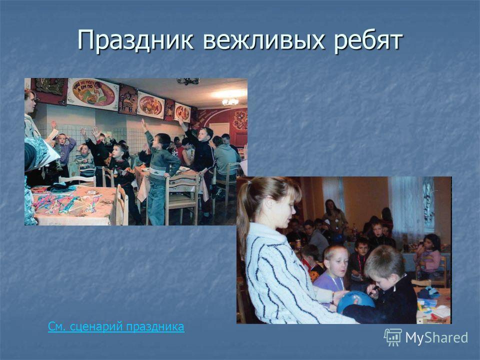 Праздник вежливых ребят См. сценарий праздника