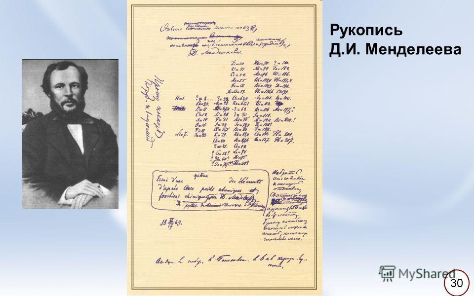 Рукопись Д.И. Менделеева 30