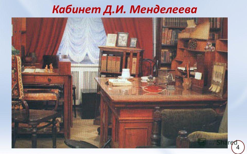 Кабинет Д.И. Менделеева 4