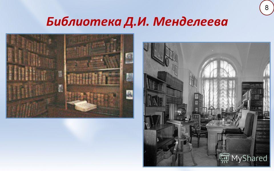 Библиотека Д.И. Менделеева 8