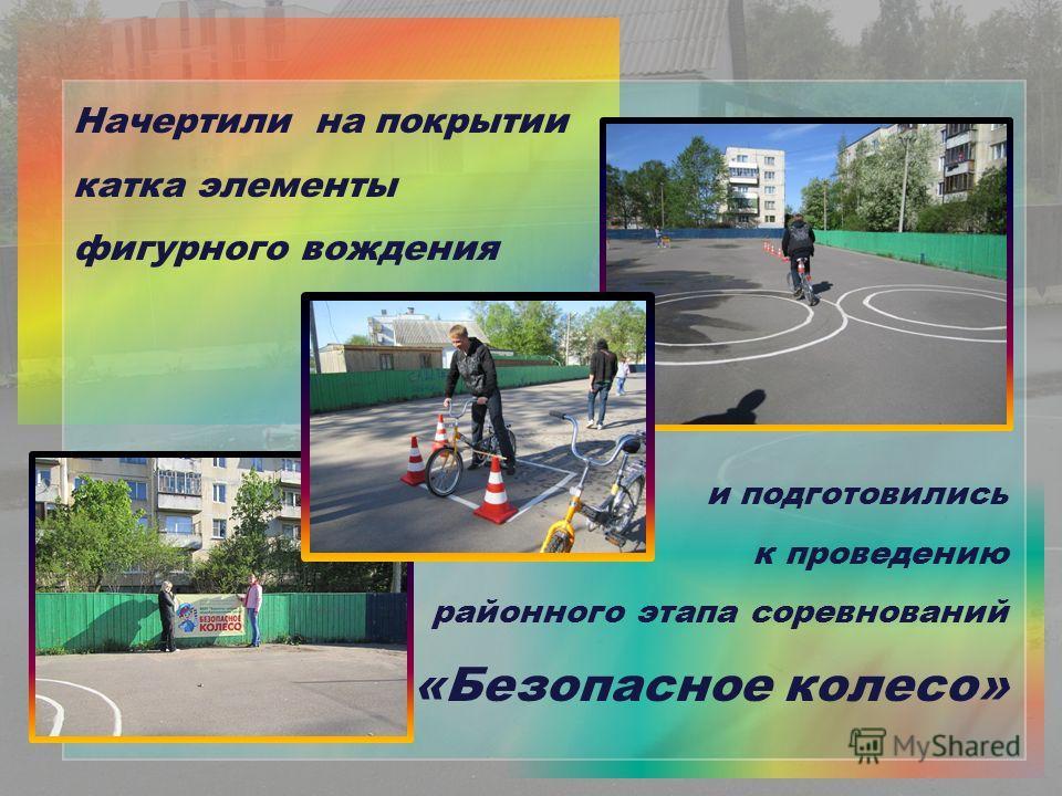 Начертили на покрытии катка элементы фигурного вождения и подготовились к проведению районного этапа соревнований «Безопасное колесо»