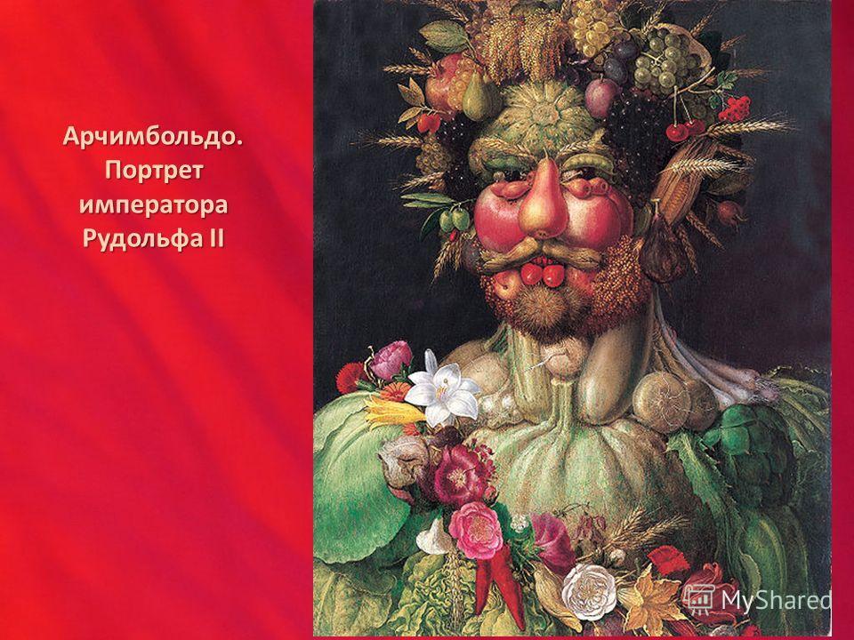 Арчимбольдо. Портрет императора Рудольфа II