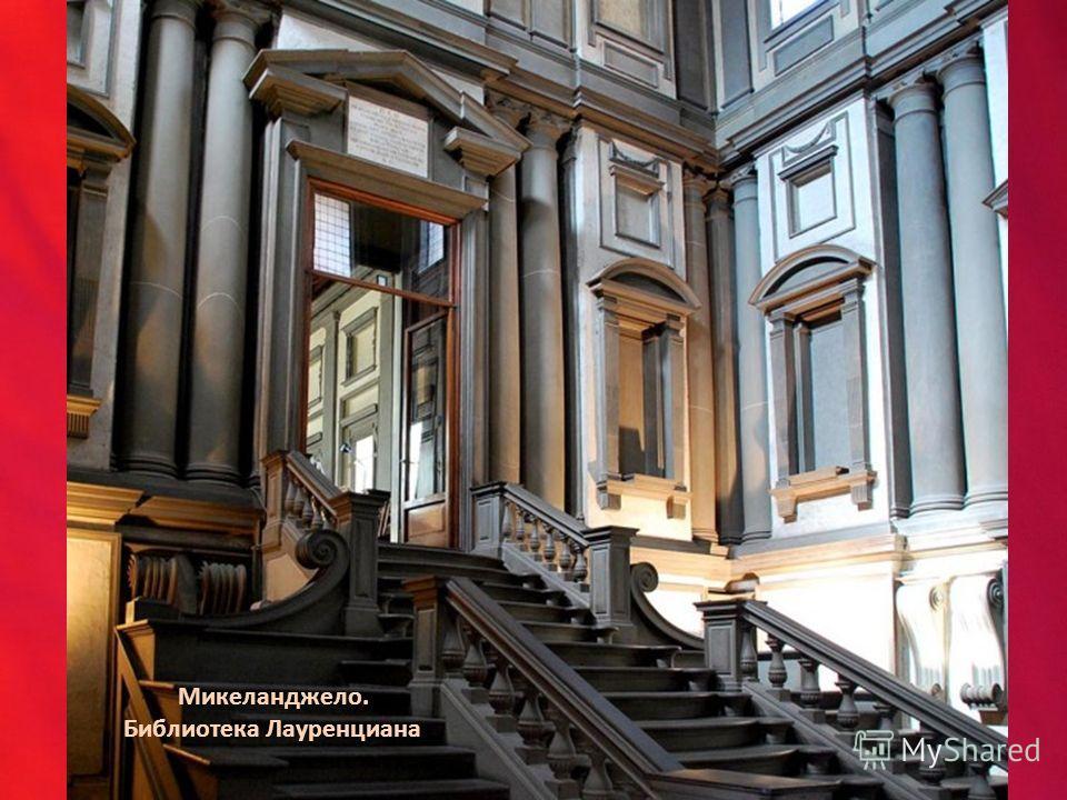 Микеланджело. Библиотека Лауренциана