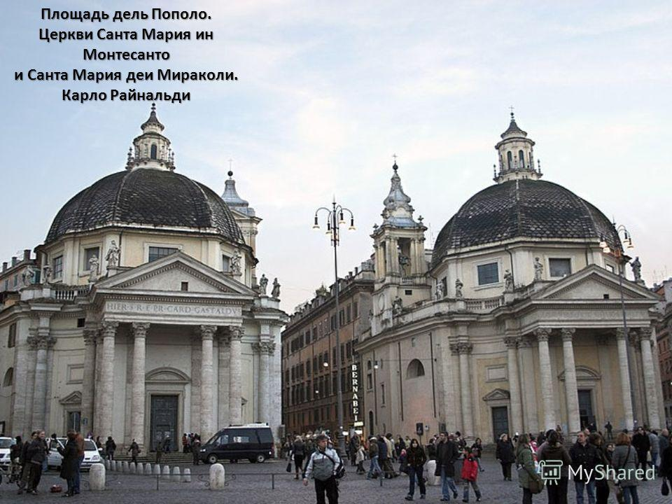 Площадь дель Пополо. Церкви Санта Мария ин Монтесанто и Санта Мария деи Мираколи. Карло Райнальди