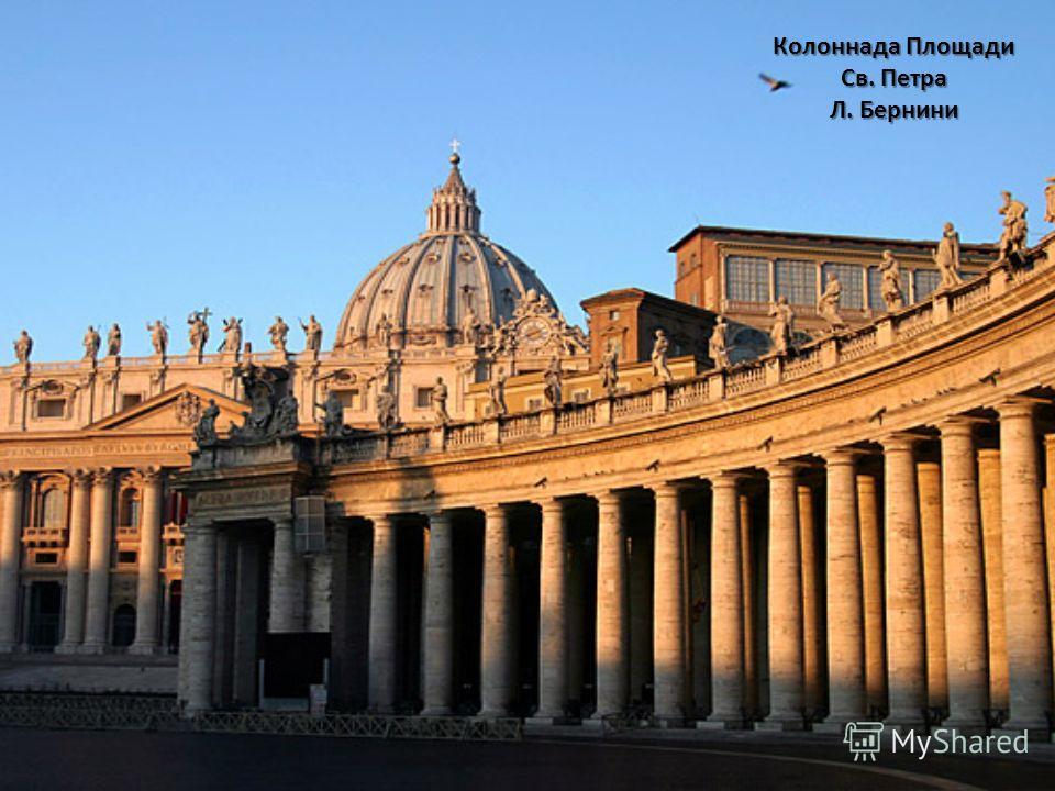 Колоннада Площади Св. Петра Л. Бернини
