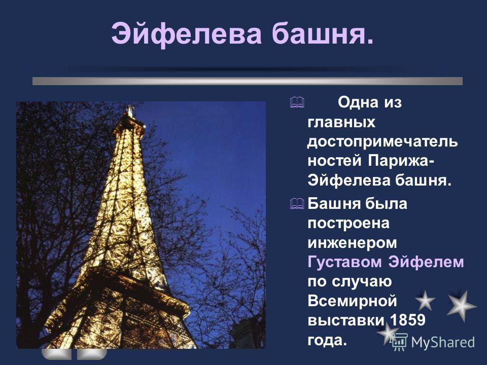 О, Париж !!! Каренда Диана 10.4 класс