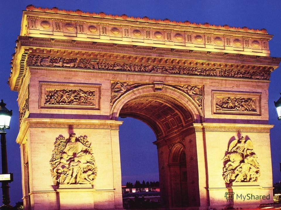 Триумфальная арка. Елисейские поля заканчиваются на просторной,круглой площади де Голля, диаметром 120 см. Площадь, созданная в конце 18 века,приняла свой окончательный вид благодаря барону Осману. В центре площади возвышает- ся Триумфальная арка, на