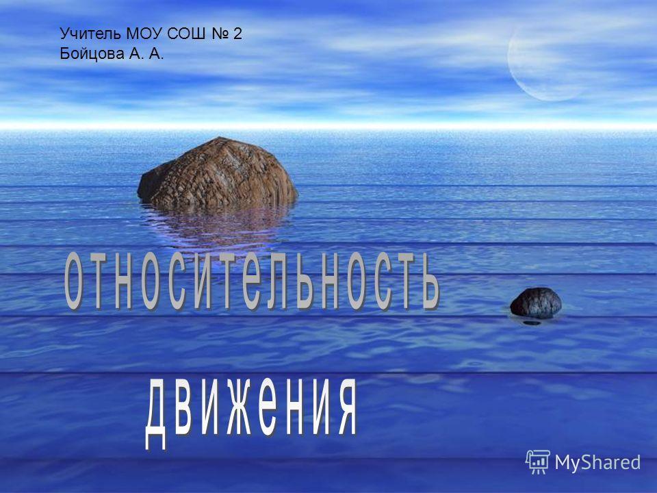 Учитель МОУ СОШ 2 Бойцова А. А.