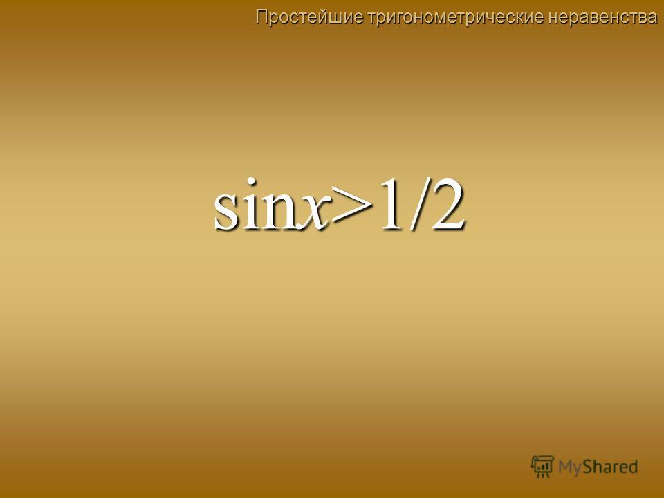 sinx>1/2 Простейшие тригонометрические неравенства